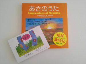 Haikude raamat ja postkaart